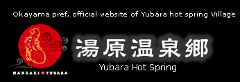 Okayama pref, official website of Yubara hot spring Village